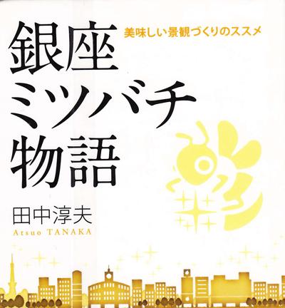 銀座ミツバチプロジェクト